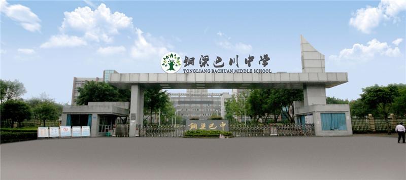 重庆市铜梁巴川中学